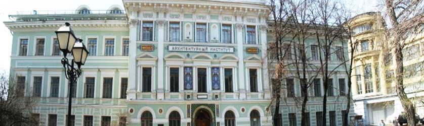 Здание архитектурного института в Москве