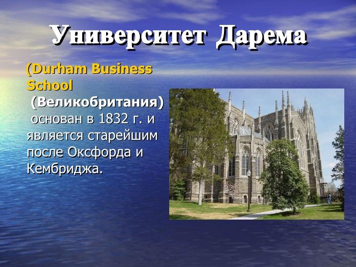 Об университете Дарема