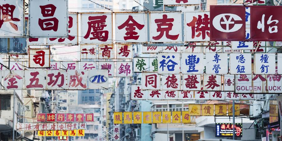 Китайские вывески