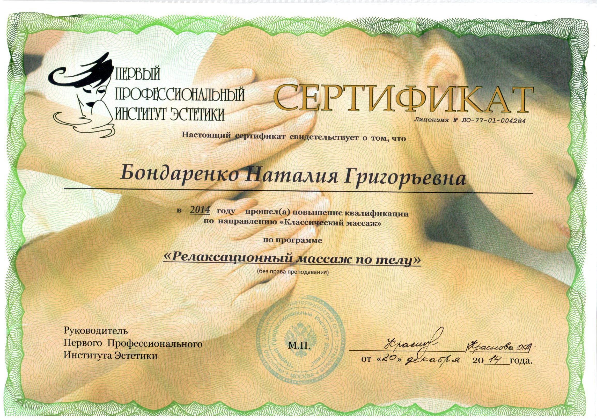 Формула Красоты: Сертификат