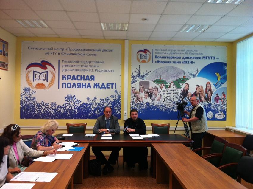 Конференция в МГУТУ
