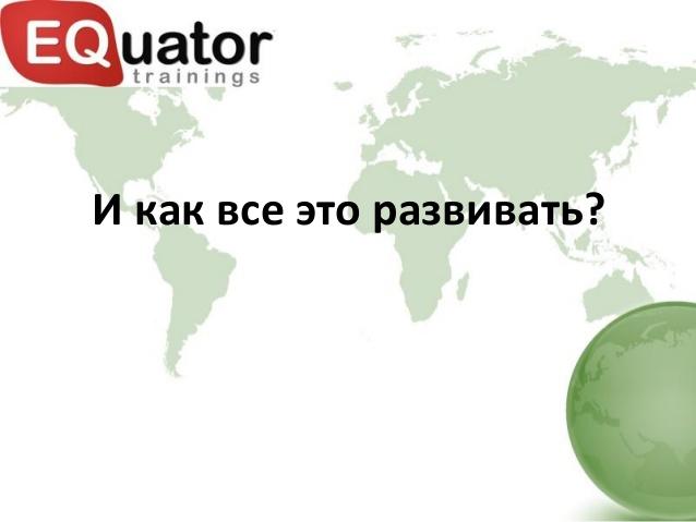 Задачи компании Equator