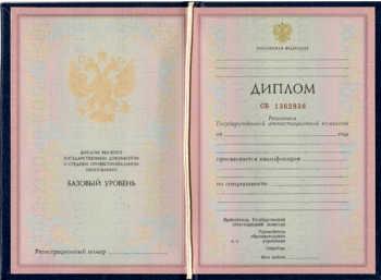 Отсканированый диплом