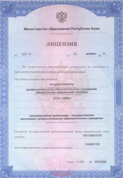 Образец лицензии на право осуществления образовательной деятельности колледжа