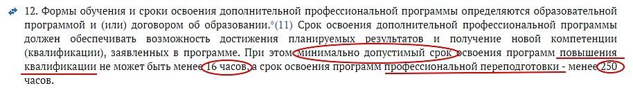 Пункт 12 приказа Минобрнауки № 499