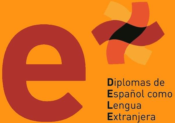 DELE экзамен по испанскому