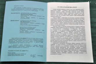 Снимок распечатанного автореферата