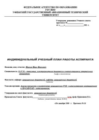 Титульная страница плана аспиранта