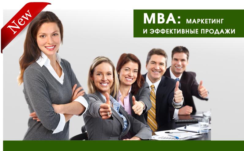 Им нравится MBA