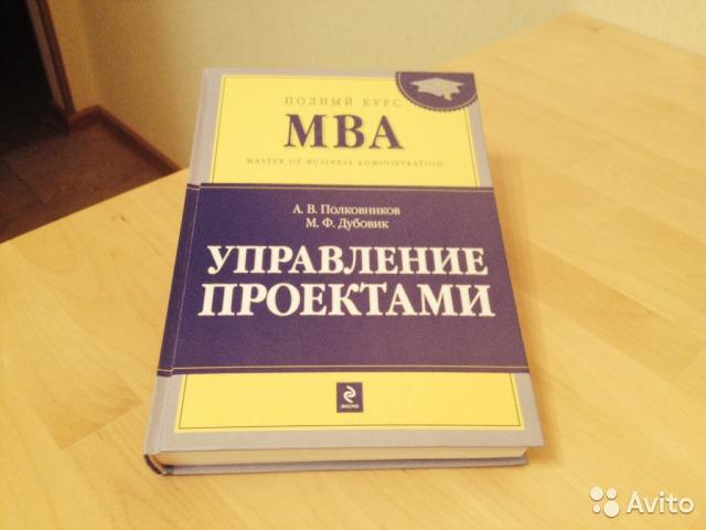 Российские авторы о данном курсе MBA