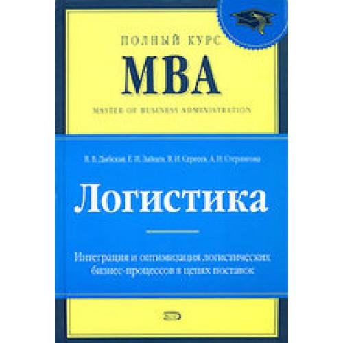 Учебник MBA по логистике
