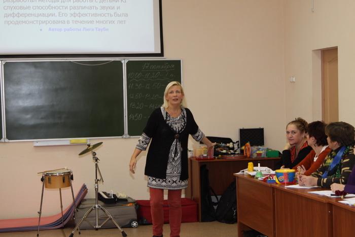 Педагог дополнительного образования на презентации
