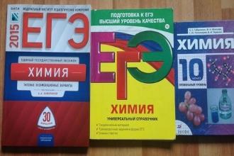 Книги для подготовки к ЕГЭ по химии