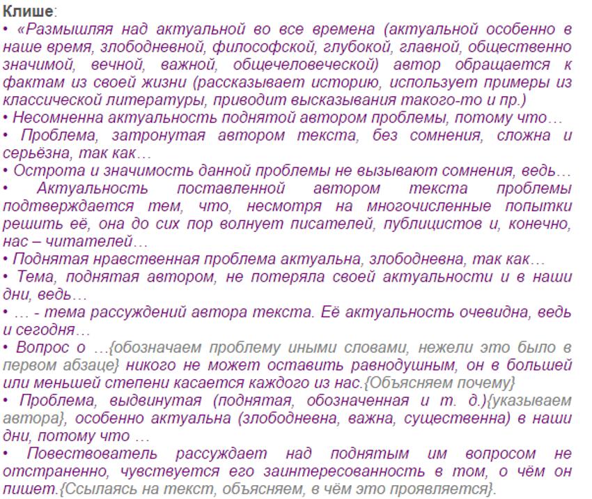 Речевые шаблоны