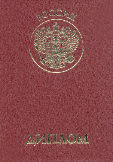 Красный диплом