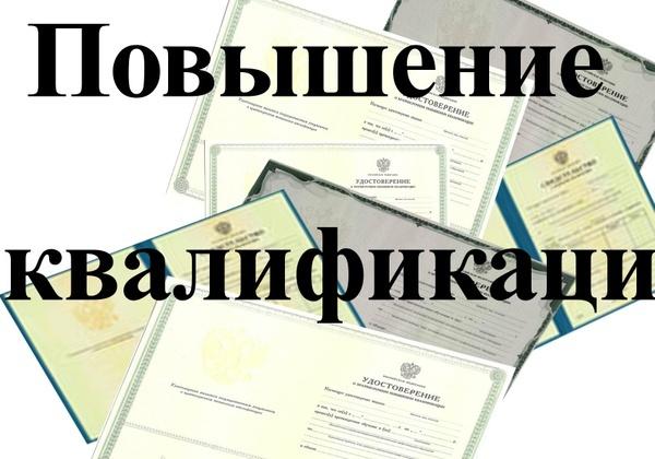 Повышение квалификации свидетельства и удостоверения