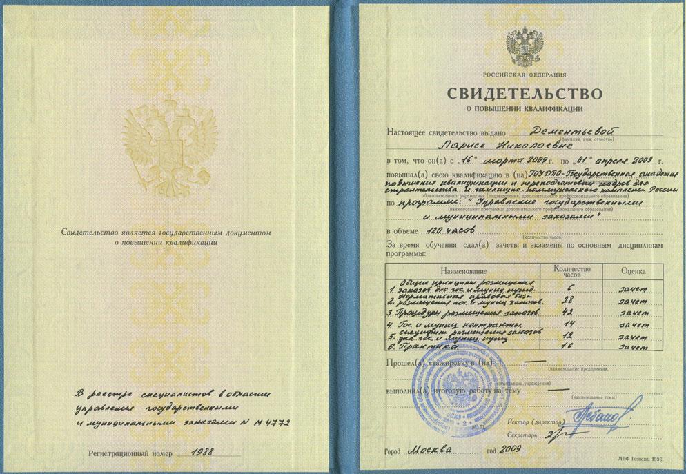 Образец квалификационного документа