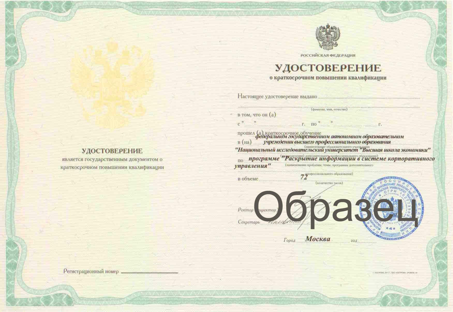 Образец квалификационного удостоверения