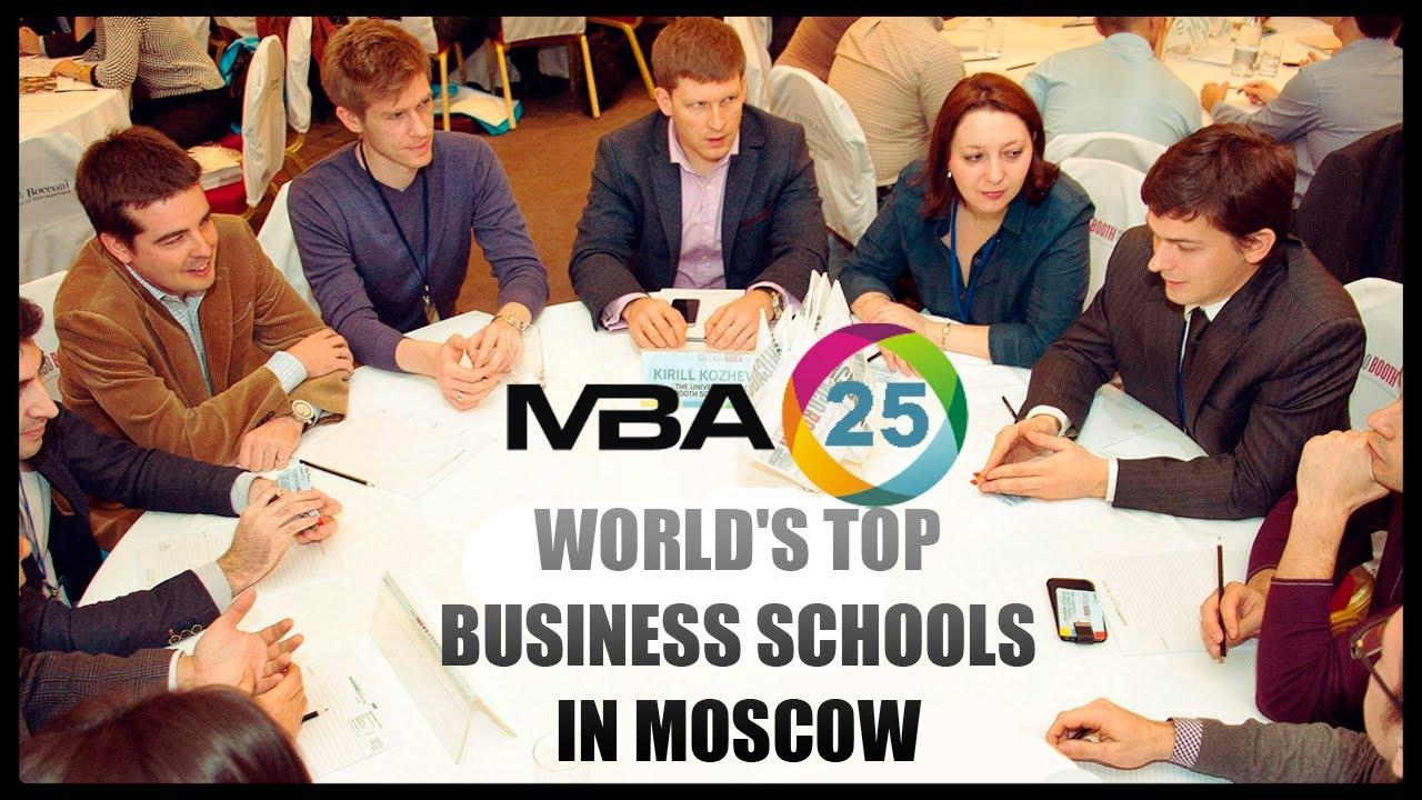 Как поступить на MBA в Москве?