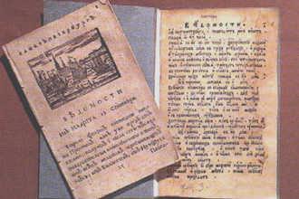 Самая первая газета Ведомости