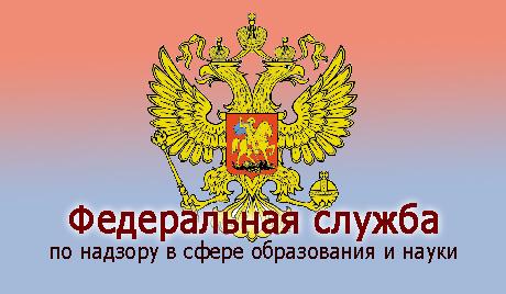 Эмблема Рособрнадзора