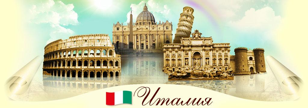 Центр Итальянской Культуры