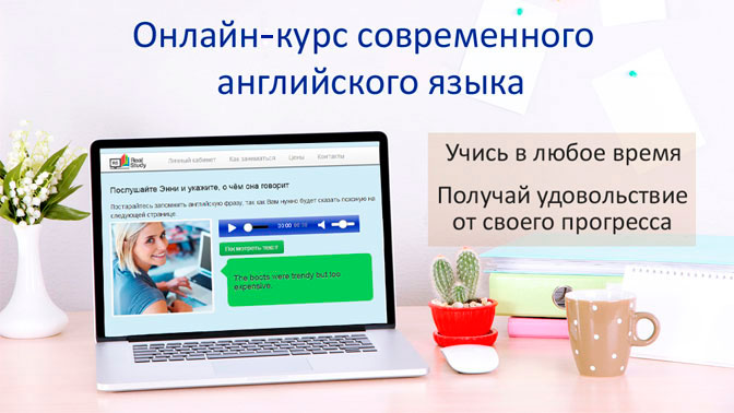 Онлайн-курсы RealStudy