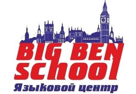 Языковая школа BIG BEN