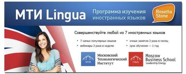 В МТИ изучается много языков