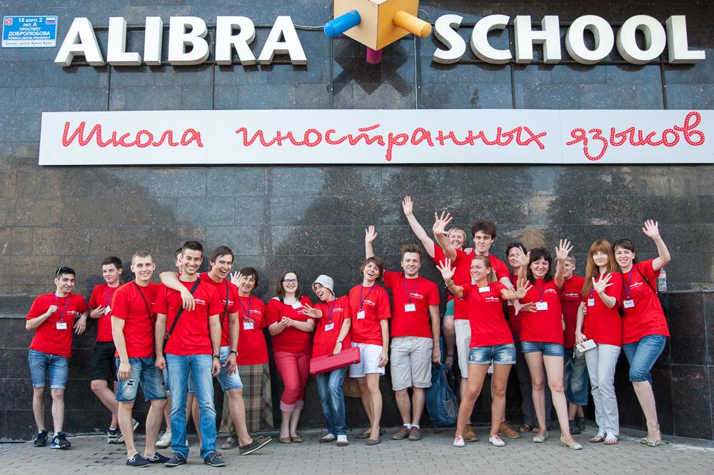 Счастливые выпускники ALIBRA SCHOOL