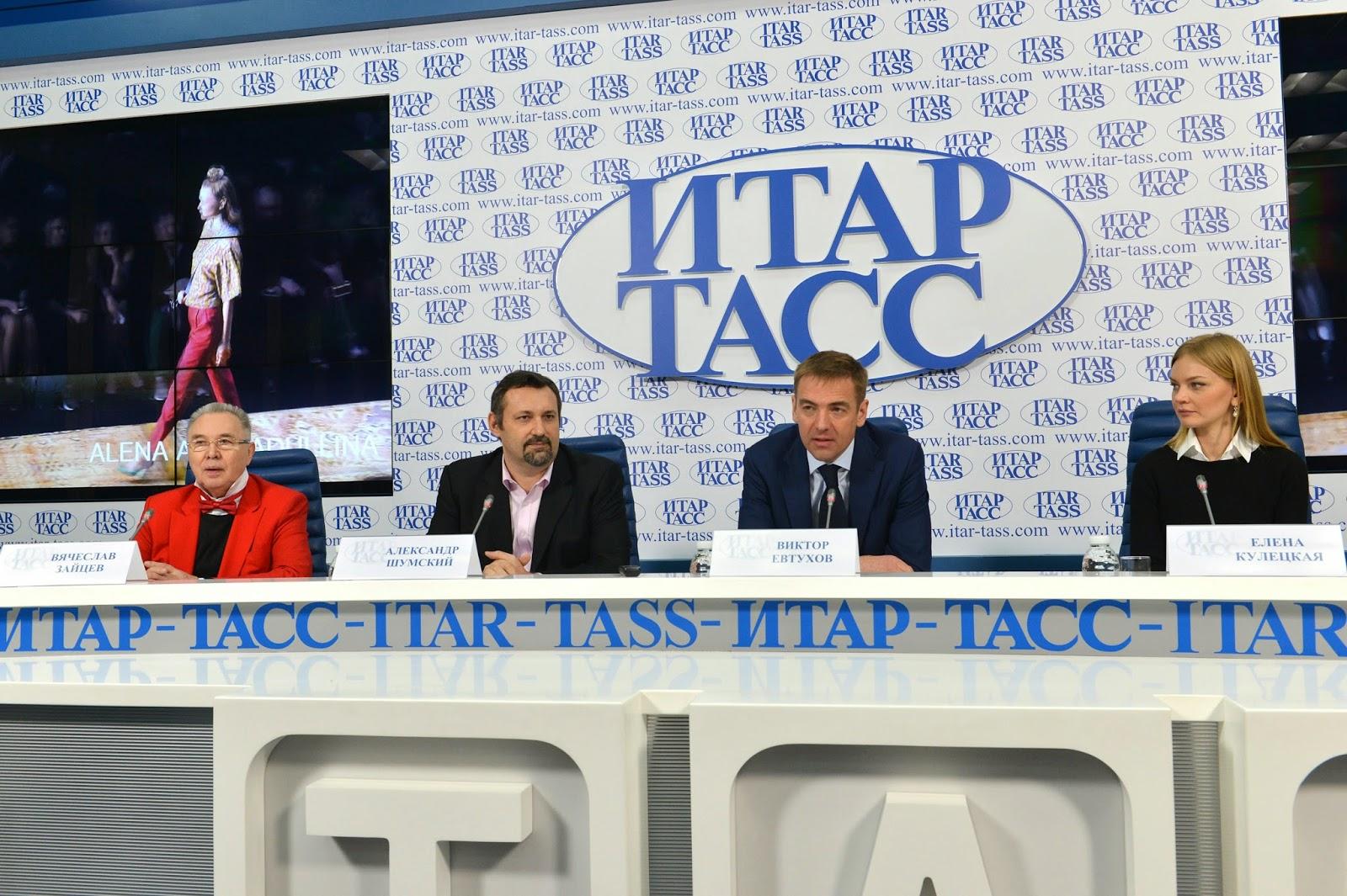 Конференция в ИТАР-ТАСС