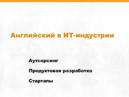 Школа Программирования: английский язык