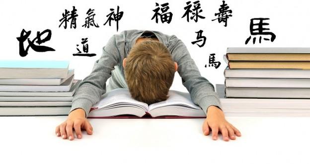 Китайский язык очень сложен