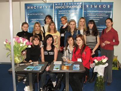 Выставка Московского Института Иностранных Языков