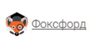 Логотип курсов Фоксфорд