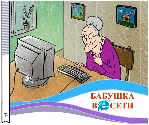 Компьютерные курсы для пенсионеров