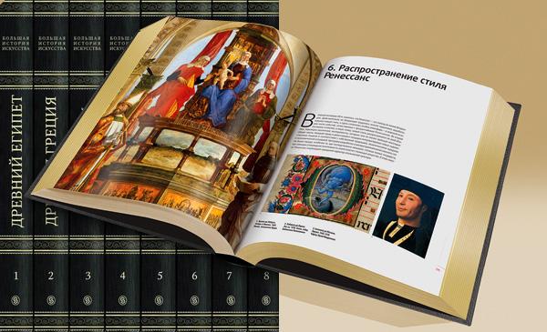 Книга по истории искусств