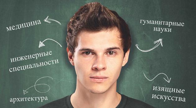 Молодой человек стоит перед выбором, в какой вуз поступать