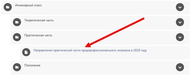 """Сайт МЦКО """"Направления практической части"""" предпрофессиональный экзамен"""