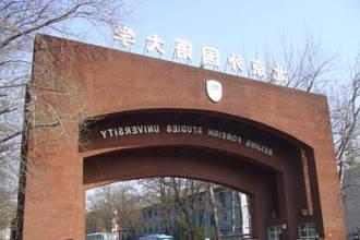 Ворота вуза в Китае