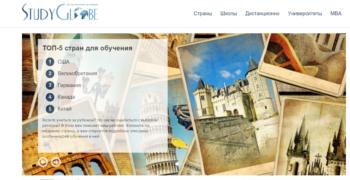 Скриншот главной страницы сайта StudyGlobe