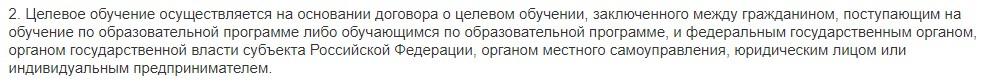 Пункт 2 главы I постановления Правительства РФ № 312