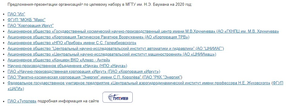 Предприятия по целевым квотам в МГТУ им. Баумана
