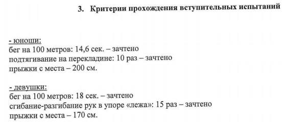 Нормативы для абитуриентов специальности «пожарная безопасность» в ККРИТ
