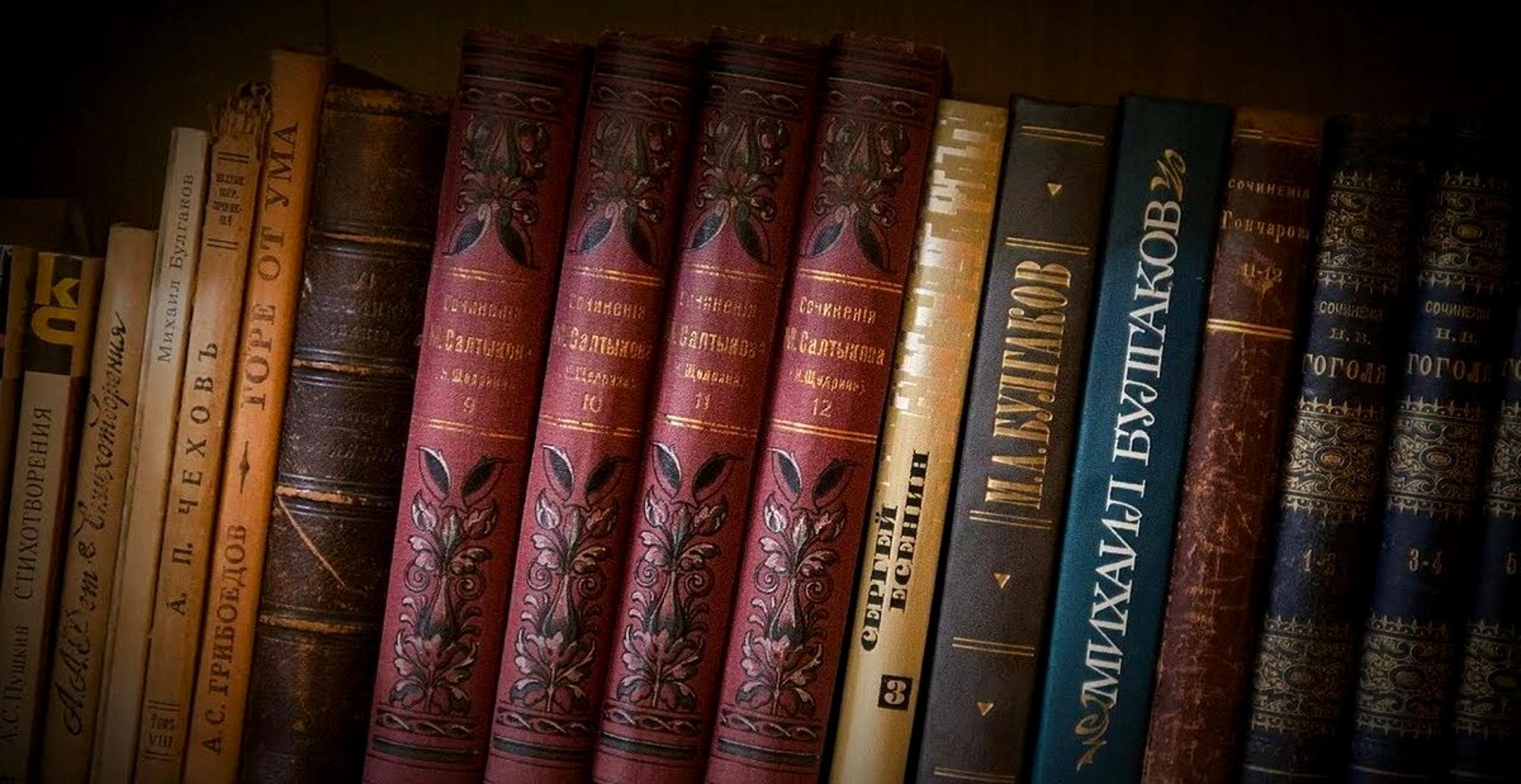 Книги русских писателей, изучаемых в школьной программе по литературе