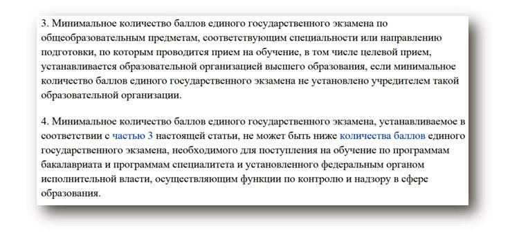 70-я статья ФЗ № 273